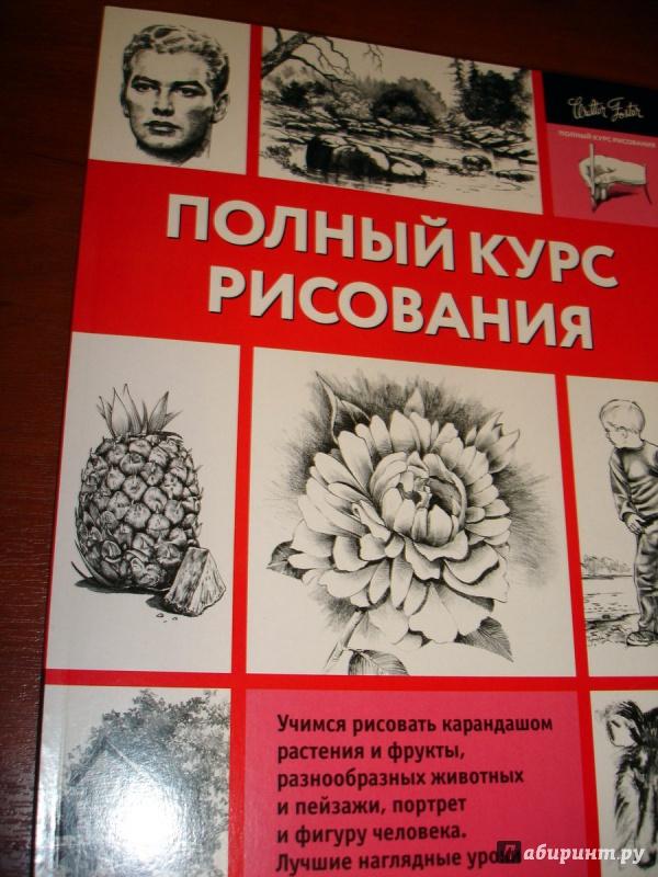 фотозона книги уроков по рисованию карандашом полагают
