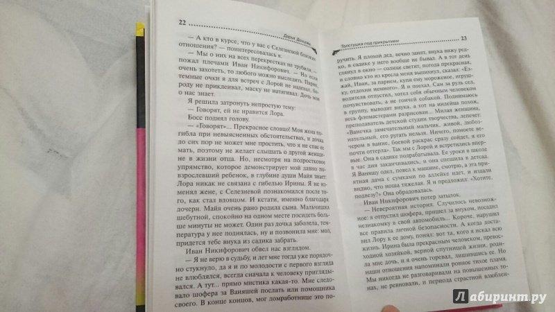 Иллюстрация 12 из 19 для Толстушка под прикрытием - Дарья Донцова | Лабиринт - книги. Источник: Мария - читатель