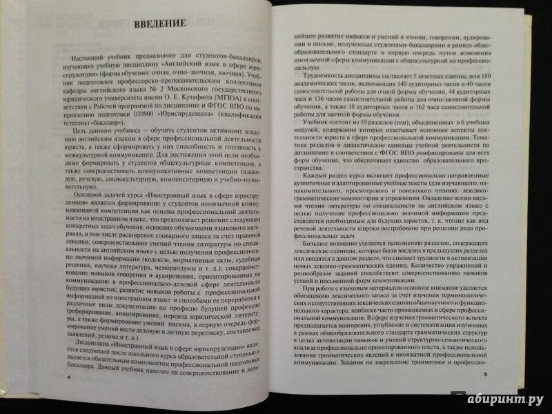 Иллюстрация 5 из 18 для Английский язык для юристов - Ильина, Федотова, Аганина, Влахова | Лабиринт - книги. Источник: Vravedawam