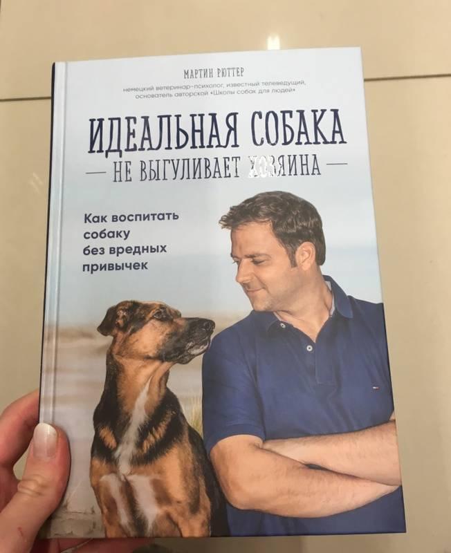 Иллюстрация 10 из 14 для Идеальная собака не выгуливает хозяина. Как воспитать собаку без вредных привычек - Мартин Рюттер | Лабиринт - книги. Источник: Nika