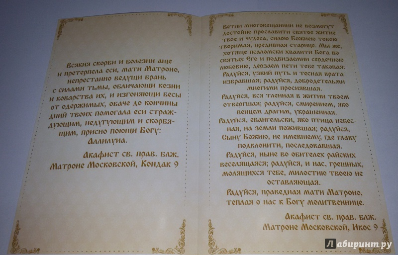 Иллюстрация 24 из 31 для Молитвенная помощь блаженной Матроны Московской (набор открыток) | Лабиринт - книги. Источник: анна