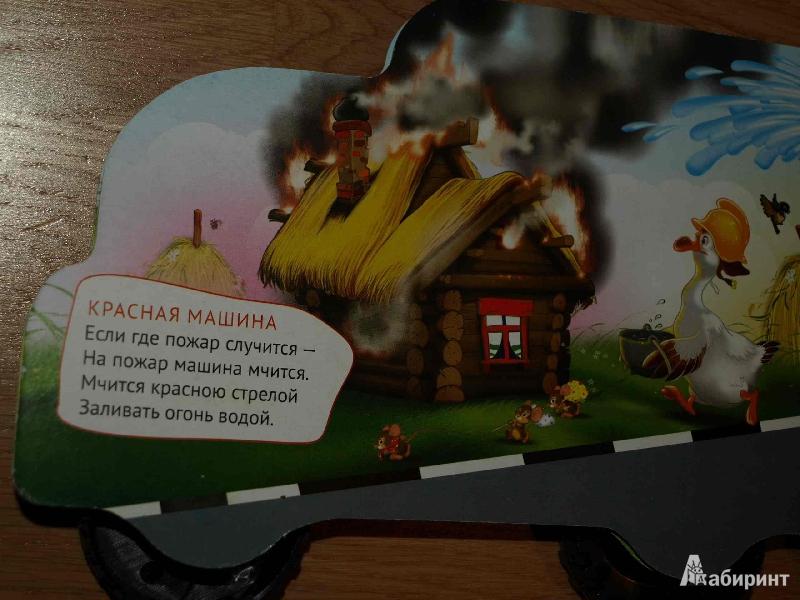 Иллюстрация 9 из 23 для Кот-шофер - Владимир Степанов | Лабиринт - книги. Источник: Ded Sergej