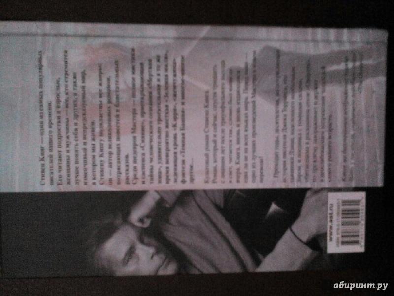 Иллюстрация 33 из 90 для Сияние - Стивен Кинг | Лабиринт - книги. Источник: Марина
