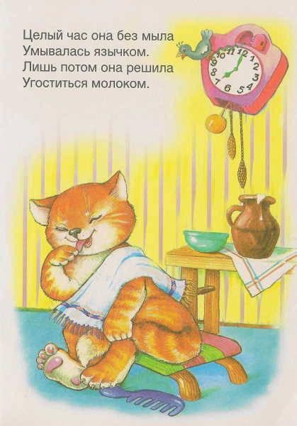 Иллюстрация 7 из 14 для Кошкин день - Тамара Крюкова   Лабиринт - книги. Источник: _Елена_