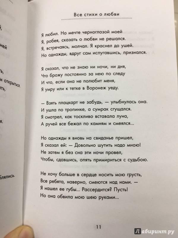 Стихи эдуарда асадова о любви сборник