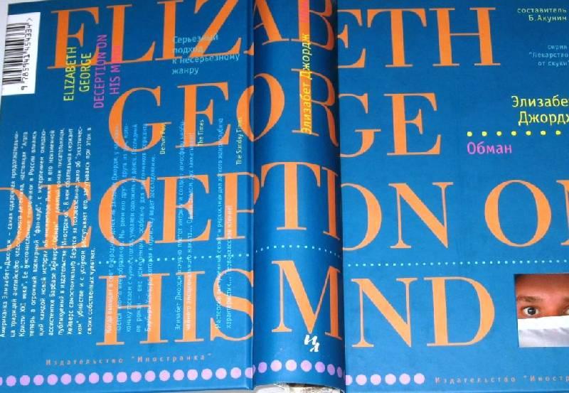 Иллюстрация 1 из 12 для Обман - Элизабет Джордж | Лабиринт - книги. Источник: Zhanna