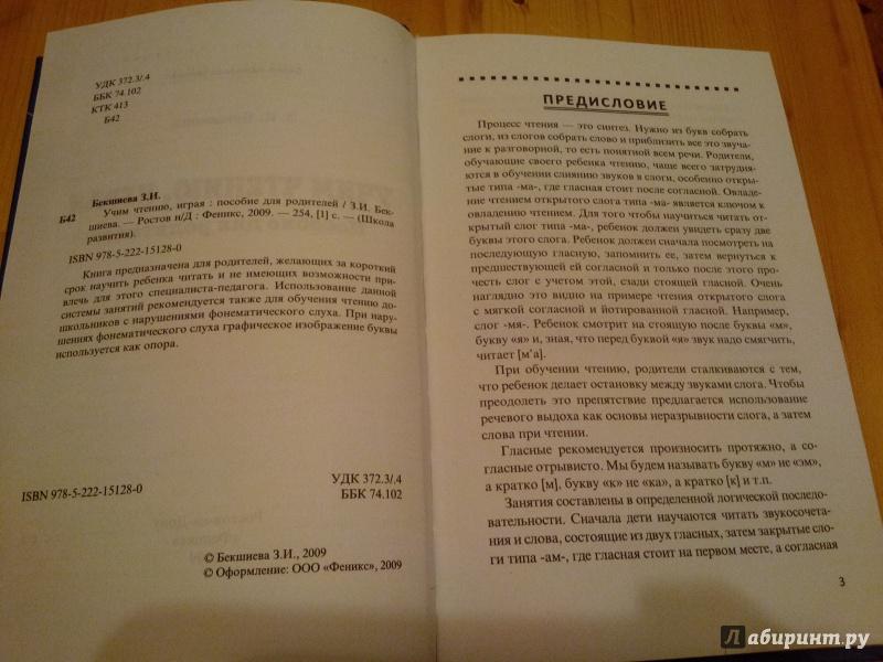Иллюстрация 6 из 42 для Учим чтению, играя: пособие для родителей - Зинаида Бекшиева   Лабиринт - книги. Источник: Дуняша