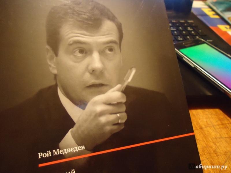Иллюстрация 19 из 26 для Дмитрий Медведев: двойная прочность власти - Рой Медведев | Лабиринт - книги. Источник: Лабиринт