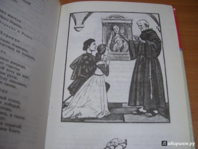 Иллюстрация 15 из 20 для Ромео и Джульетта - Уильям Шекспир   Лабиринт - книги. Источник: КошкаПолосатая