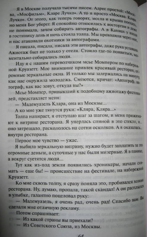 Иллюстрация 9 из 9 для Я - счастливый человек - Клара Лучко | Лабиринт - книги. Источник: Labetty