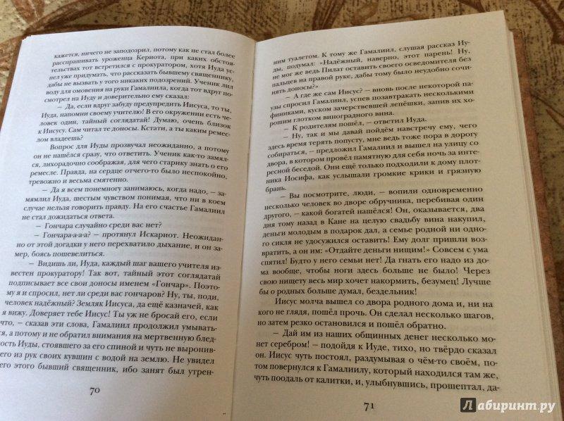 Иллюстрация 6 из 16 для Шестой прокуратор Иудеи - Владимир Паутов | Лабиринт - книги. Источник: Ольга