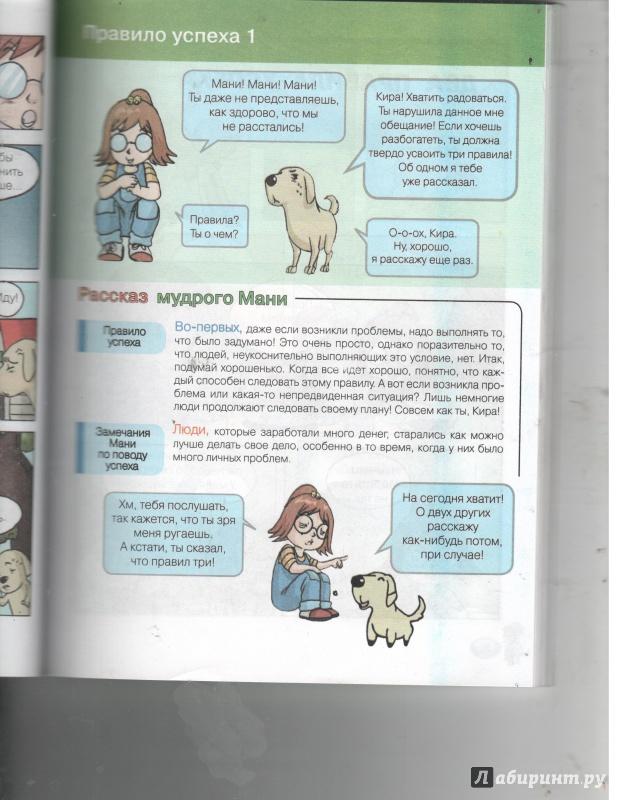 Иллюстрация 13 из 15 для Как в 12 лет Кира разбогатела. Гусыня, несущая золотые яйца. Познавательный комикс для детей. Кн. 2 - Бодо Шефер | Лабиринт - книги. Источник: Никед
