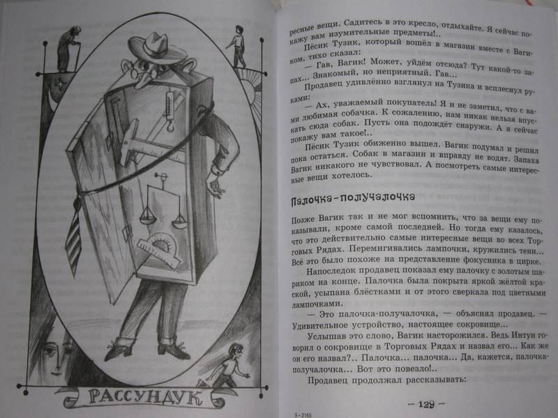 Иллюстрация 1 из 16 для Волшебный возок - Виктор Кротов | Лабиринт - книги. Источник: Яна