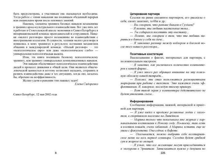 Иллюстрация 5 из 15 для Тренинг коммуникативной компетентности в деловом взаимодействии - Елена Сидоренко | Лабиринт - книги. Источник: Юта