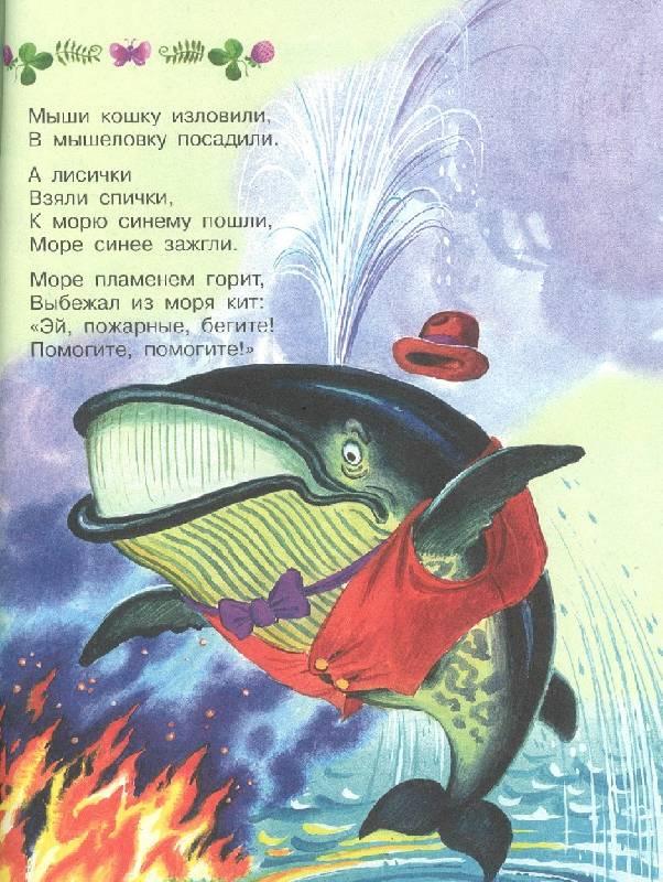 Иллюстрация 15 из 22 для Любимые сказки и стихи - Корней Чуковский | Лабиринт - книги. Источник: bel-k