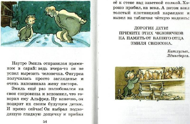 Иллюстрация 11 из 31 для Чем больше, тем лучше,- сказал Эмиль из Леннеберги - Астрид Линдгрен | Лабиринт - книги. Источник: Zhanna