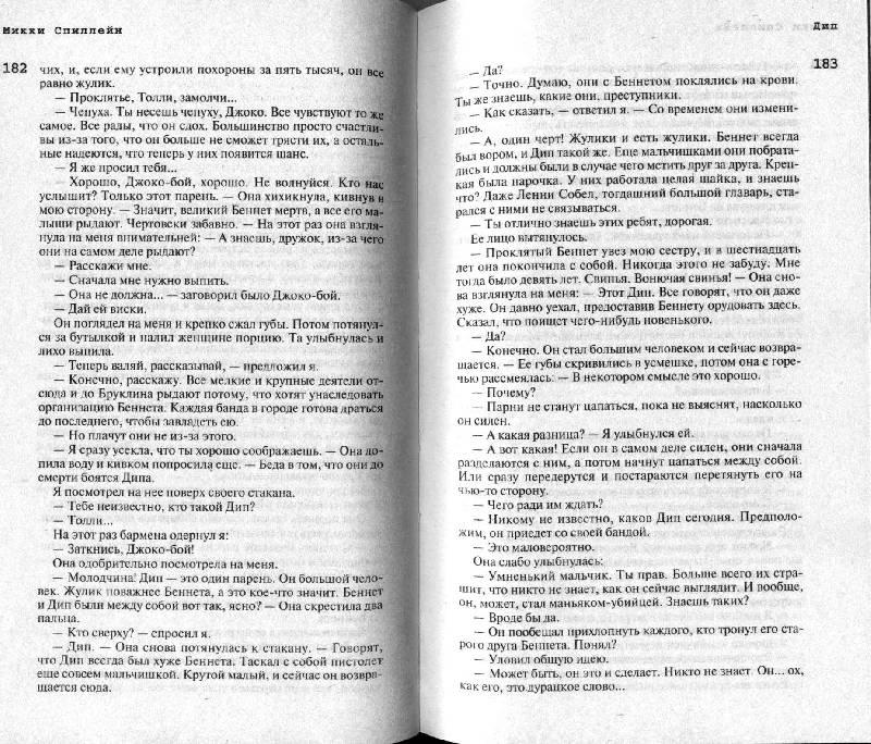 Иллюстрация 7 из 15 для Коп вышел из игры - Микки Спиллейн | Лабиринт - книги. Источник: Дочкин  Сергей Александрович