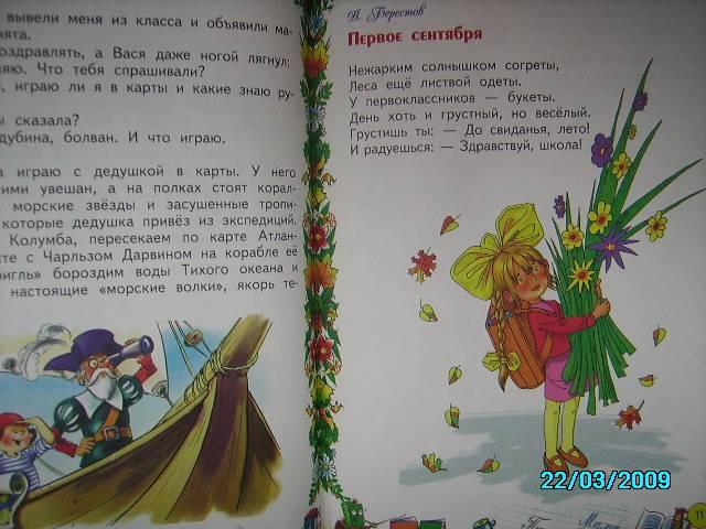 Иллюстрация 18 из 20 для Первый раз в первый класс: Стихи и рассказы - Барто, Толстой, Маршак | Лабиринт - книги. Источник: Звездочка