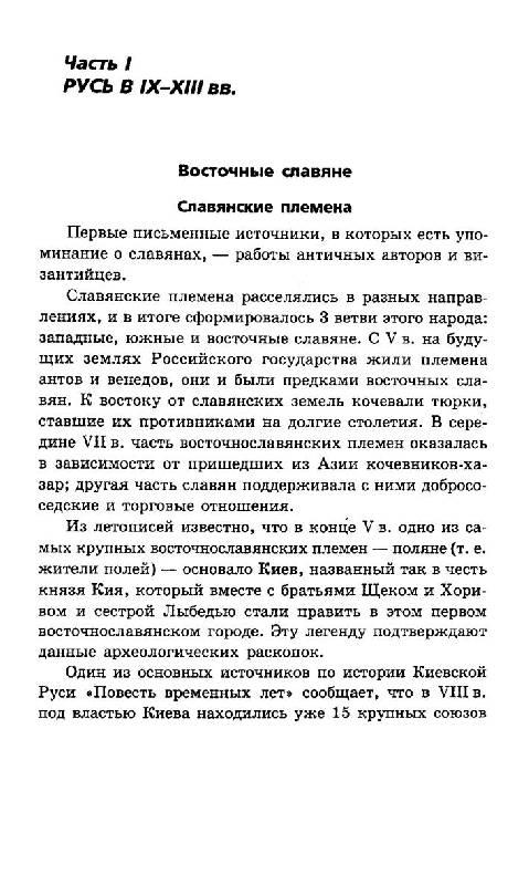 Иллюстрация 1 из 15 для История России за 24 часа - Матюхина, Алебастрова   Лабиринт - книги. Источник: Danon