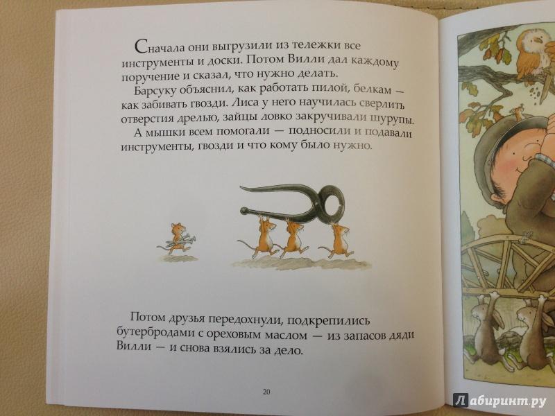 Иллюстрация 33 из 72 для После бури - Ник Баттерворт | Лабиринт - книги. Источник: antonnnn