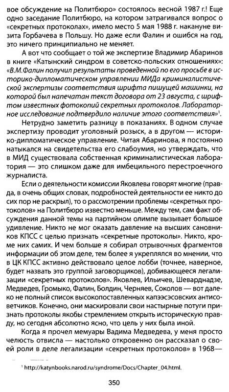 Иллюстрация 23 из 29 для Секретные протоколы, или Кто подделал пакт Молотова - Риббентропа - Алексей Кунгуров | Лабиринт - книги. Источник: Ялина
