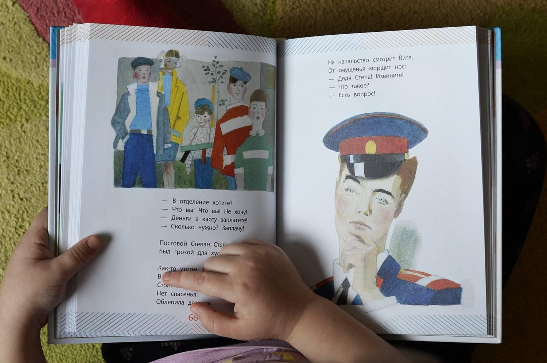 Дядя степа фото книги