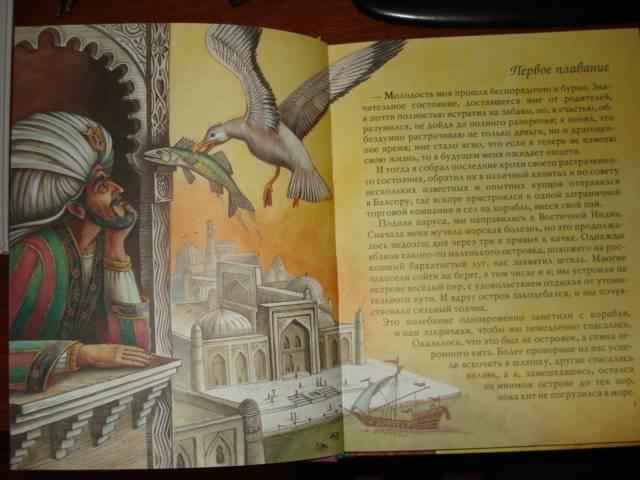 Иллюстрация 15 из 25 для Все путешествия Синдбада | Лабиринт - книги. Источник: П  Евгения Юрьевна
