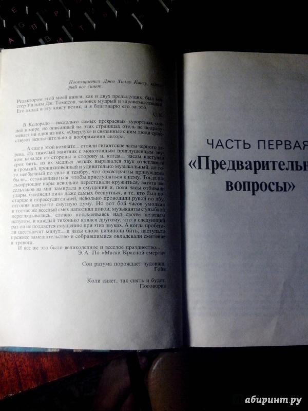 Иллюстрация 21 из 90 для Сияние - Стивен Кинг   Лабиринт - книги. Источник: Ксения777