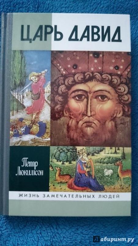 Иллюстрация 2 из 11 для Царь Давид - Петр Люкимсон   Лабиринт - книги. Источник: М  Алина