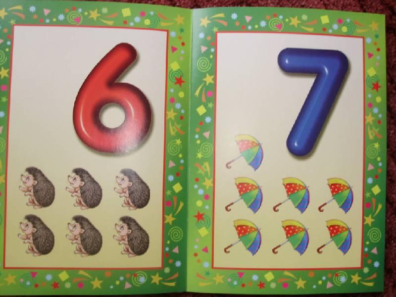 Иллюстрация 6 из 7 для Цифры. Демонстрационный материал | Лабиринт - книги. Источник: Диковинка