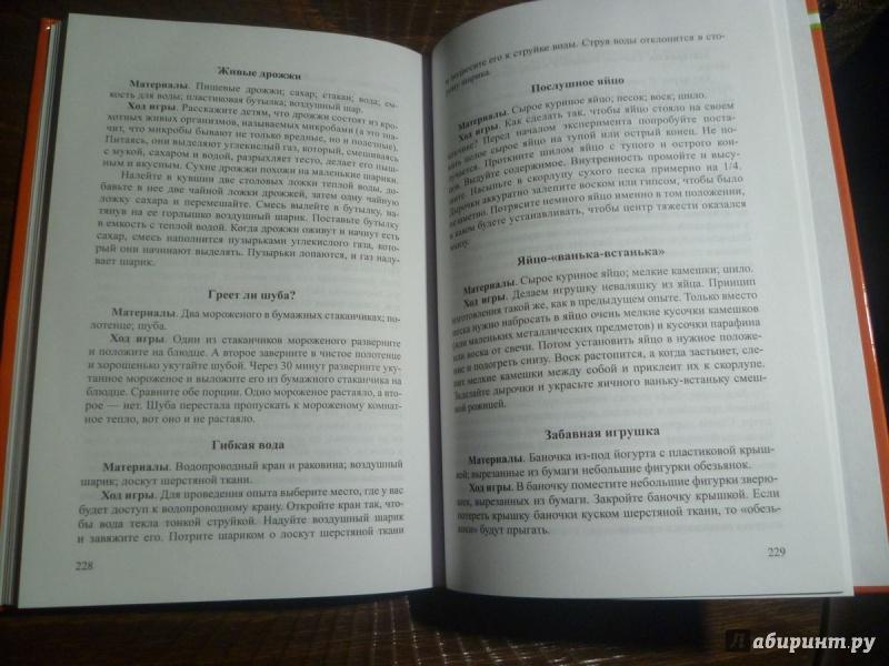 Иллюстрация 11 из 13 для Познавательно-исследовательская деятельность как направление развития личности дошкольника   Лабиринт - книги. Источник: Диман