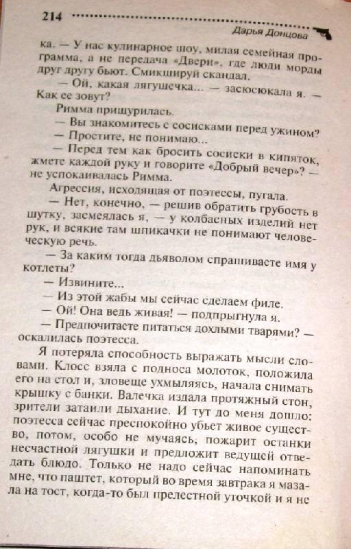 Иллюстрация 14 из 19 для Каникулы в Простофилино - Дарья Донцова   Лабиринт - книги. Источник: Zhanna