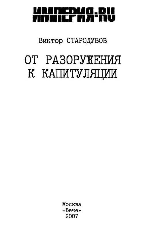 Иллюстрация 1 из 11 для От разоружения к капитуляции - Виктор Стародубов   Лабиринт - книги. Источник: Юта