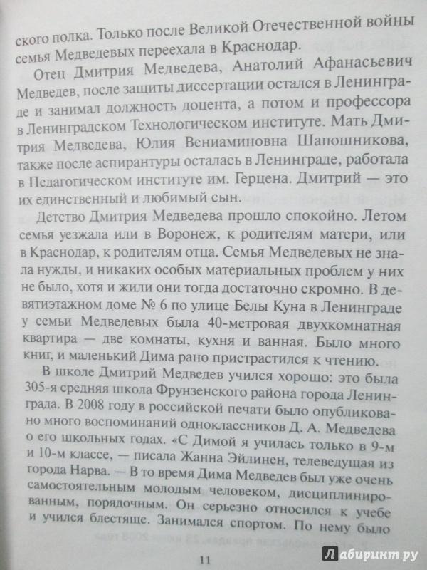 Иллюстрация 17 из 26 для Дмитрий Медведев: двойная прочность власти - Рой Медведев | Лабиринт - книги. Источник: NiNon