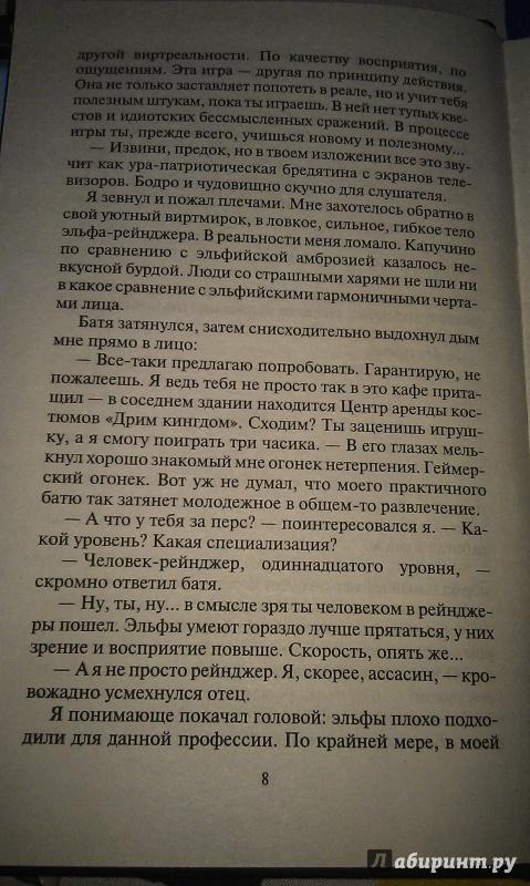 Иллюстрация 6 из 7 для Геймер. Реал vs вирт - Виталий Егоренков | Лабиринт - книги. Источник: Rikka