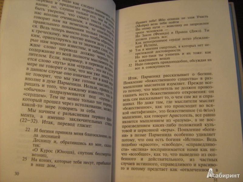 Иллюстрация 4 из 13 для Парменид - Мартин Хайдеггер | Лабиринт - книги. Источник: Mashutka