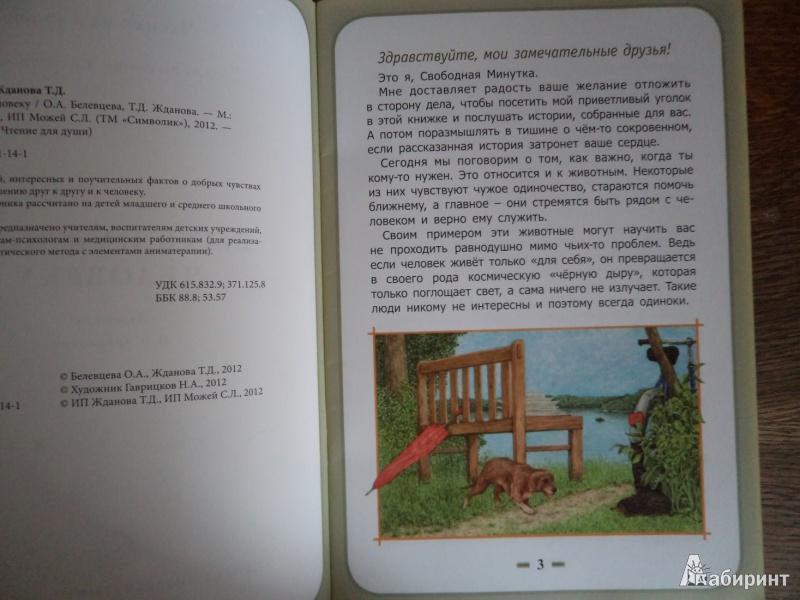 Иллюстрация 4 из 8 для Быть нужным человеку - Белевцева, Жданова | Лабиринт - книги. Источник: Karfagen