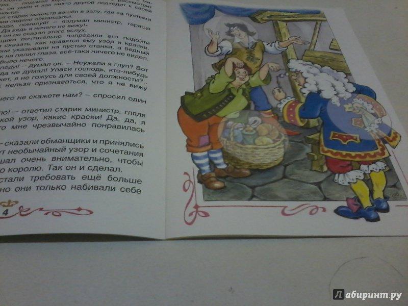 Иллюстрация 31 из 33 для Новое платье короля - Ханс Андерсен | Лабиринт - книги. Источник: Воздух