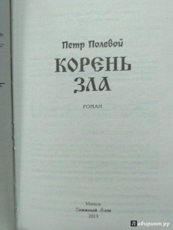 Иллюстрация 4 из 13 для Корень зла - Петр Полевой   Лабиринт - книги. Источник: Вик