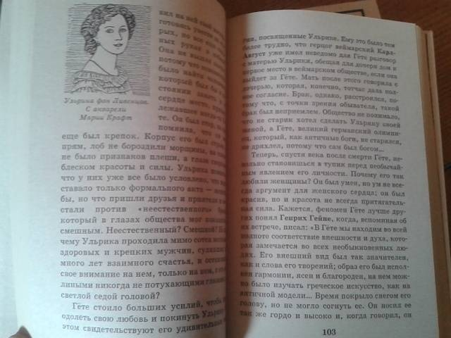 Иллюстрация 14 из 14 для Я познаю мир. Великие писатели - Александр Афанасьев | Лабиринт - книги. Источник: Алёнка