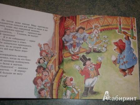 Иллюстрация 11 из 24 для Медвежонок Паддингтон в цирке - Майкл Бонд | Лабиринт - книги. Источник: Кирюшина  Татьяна Ивановна