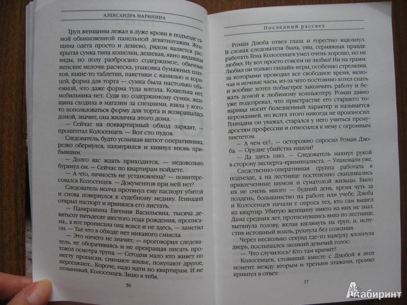Иллюстрация 15 из 16 для Последний рассвет - Александра Маринина | Лабиринт - книги. Источник: Баскова  Юлия Сергеевна