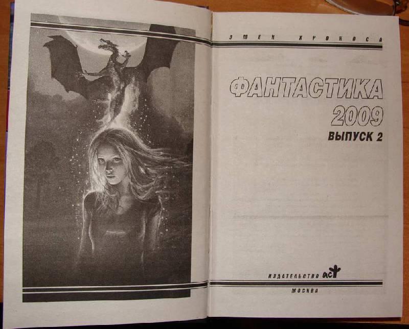 Иллюстрация 3 из 3 для Фантастика 2009: Выпуск 2. Змеи Хроноса - Н. Науменко | Лабиринт - книги. Источник: Arina