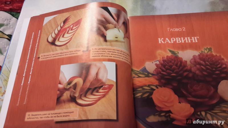 Иллюстрация 3 из 12 для Карвинг: мастер-классы по украшению блюд своими руками - Екатерина Матвеева | Лабиринт - книги. Источник: Марина мама