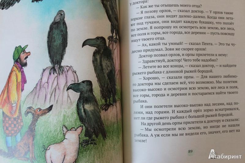 Иллюстрация 42 из 65 для Доктор Айболит - Корней Чуковский | Лабиринт - книги. Источник: so-vanille