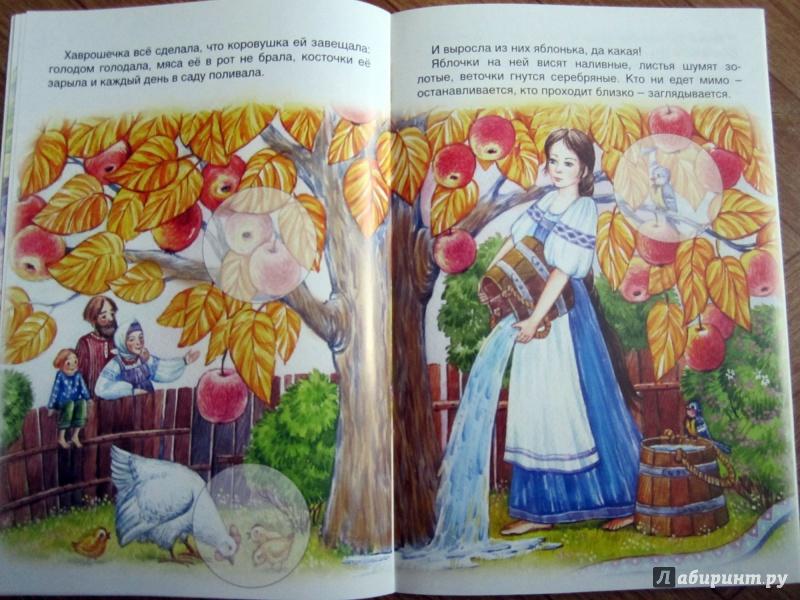 Иллюстрация 9 из 32 для Хаврошечка | Лабиринт - книги. Источник: Гончарова  Ирина