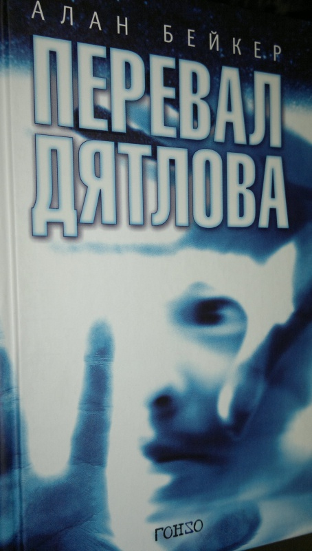 Иллюстрация 2 из 10 для Перевал Дятлова - Алан Бейкер | Лабиринт - книги. Источник: Леонид Сергеев