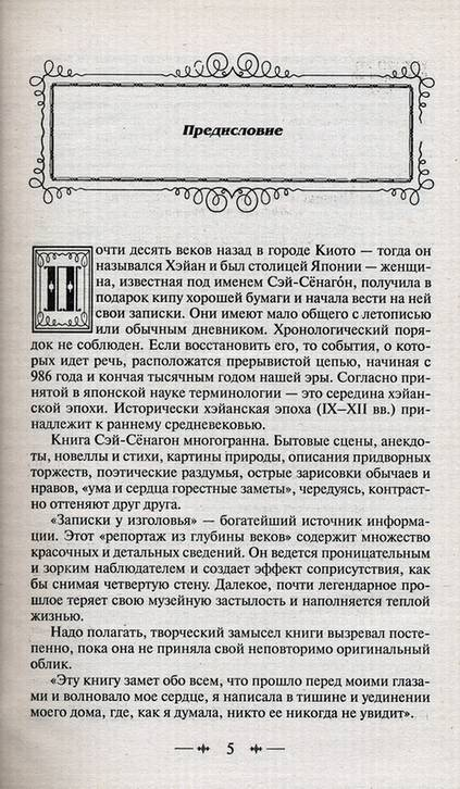 Иллюстрация 1 из 9 для Записки у изголовья - Сэй-Сёнагон | Лабиринт - книги. Источник: * Ольга *