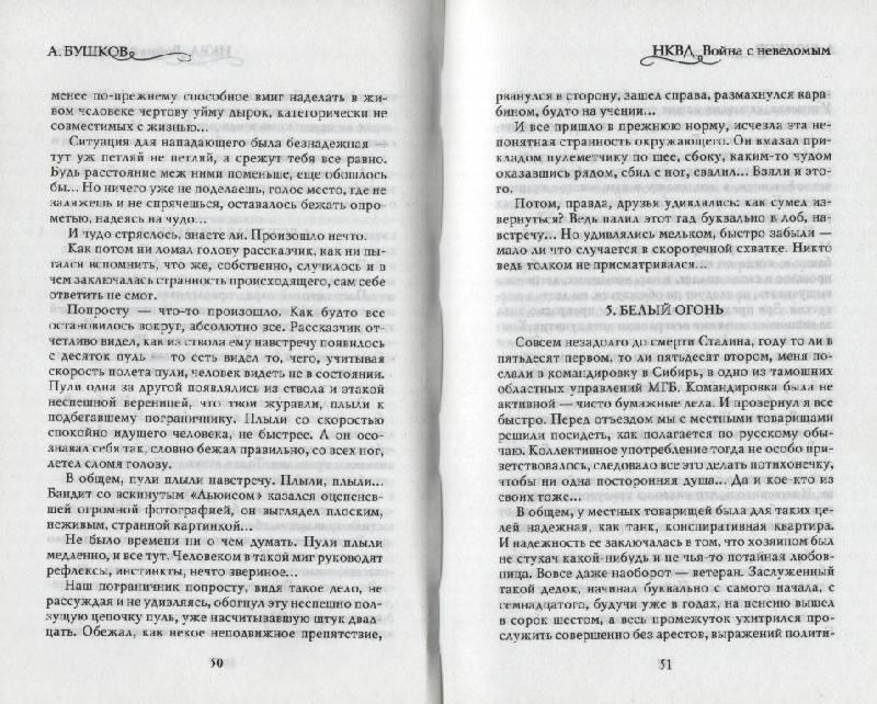 Иллюстрация 3 из 7 для НКВД. Война с неведомым - Александр Бушков   Лабиринт - книги. Источник: Zhanna