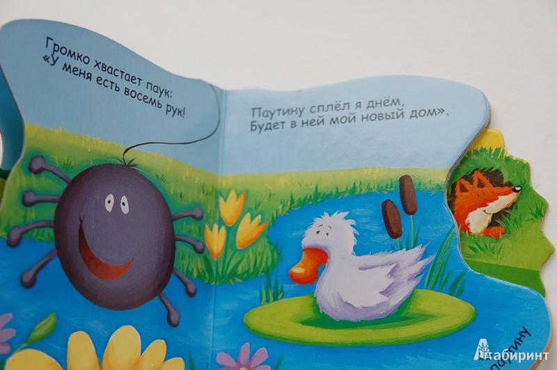 Иллюстрация 10 из 18 для Где живет сова? - Татьяна Хабарова | Лабиринт - книги. Источник: Буланцева Аня